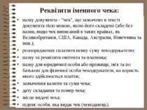 """Реквізити іменного чека: назву документа - """"чек"""", що зазначено в тексті докум..."""