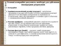 * Основні комерційні документи, необхідні для здійснення міжнародних розрахун...