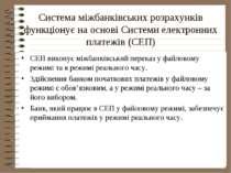 Система міжбанківських розрахунків функціонує на основі Системи електронних п...