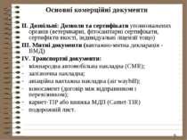 * Основні комерційні документи ІІ. Дозвільні: Дозволи та сертифікати уповнова...