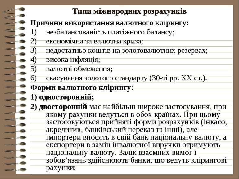 Типи міжнародних розрахунків Причини використання валютного клірингу: незбала...