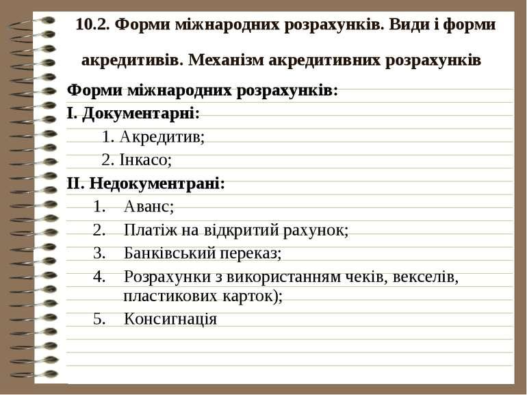 10.2. Форми міжнародних розрахунків. Види і форми акредитивів. Механізм акред...