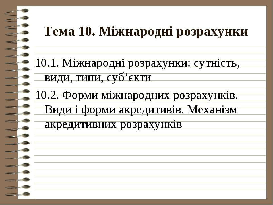 Тема 10. Міжнародні розрахунки 10.1. Міжнародні розрахунки: сутність, види, т...