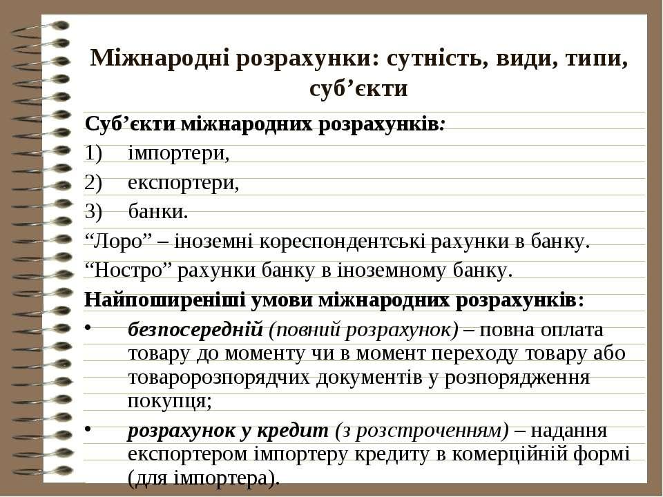Міжнародні розрахунки: сутність, види, типи, суб'єкти Суб'єкти міжнародних ро...