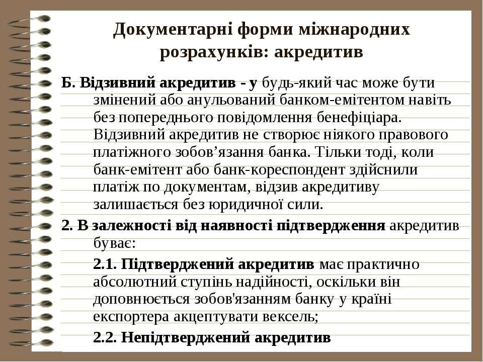 Документарні форми міжнародних розрахунків: акредитив Б. Відзивний акредитив ...