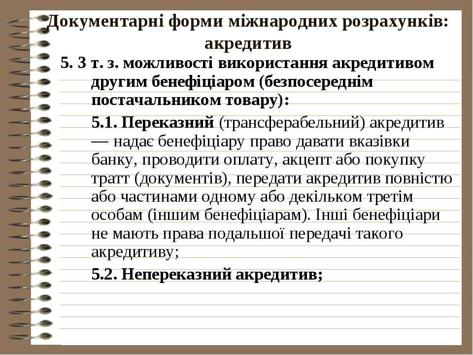 Документарні форми міжнародних розрахунків: акредитив 5. З т. з. можливості в...