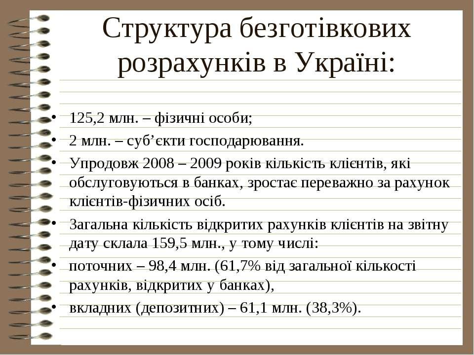 Структура безготівкових розрахунків в Україні: 125,2 млн. – фізичні особи; 2 ...