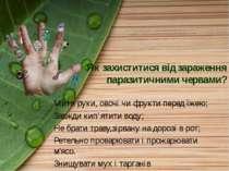 Як захиститися від зараження паразитичними червами? Мити руки, овочі чи фрукт...