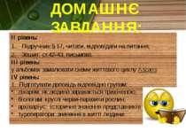 ДОМАШНЄ ЗАВДАННЯ: ІІ рівень: Підручник:§ 17, читати, відповідати на питання; ...