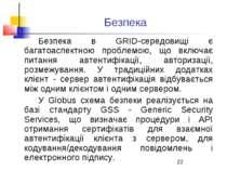 Безпека Безпека в GRID-середовищі є багатоаспектною проблемою, що включає пит...