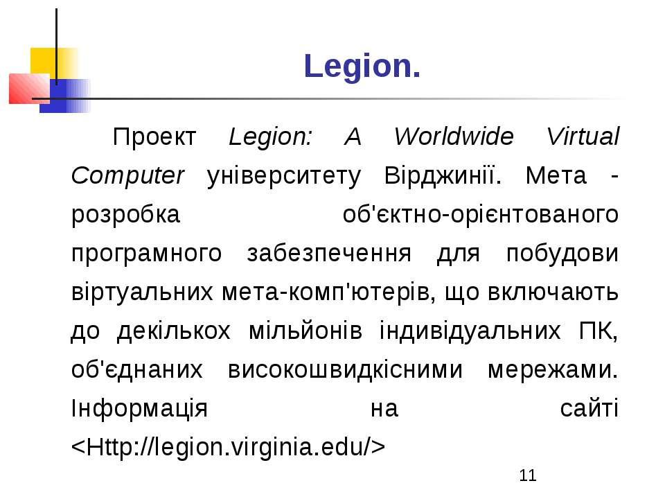 Legion. Проект Legion: A Worldwide Virtual Computer університету Вірджинії. М...
