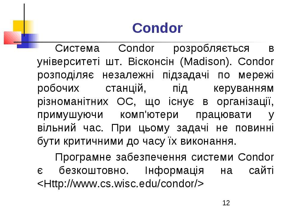Condor Система Condor розробляється в університеті шт. Вісконсін (Madison). C...