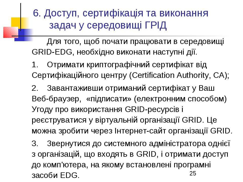 6. Доступ, сертифікація та виконання задач у середовищі ГРІД Для того, щоб по...
