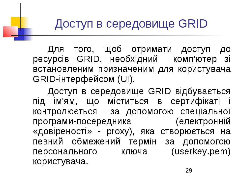Доступ в середовище GRID Для того, щоб отримати доступ до ресурсів GRID, необ...