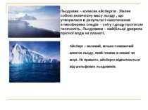 Льодовик – колиска айсбергів . Являє собою величезну масу льоду , що утворила...