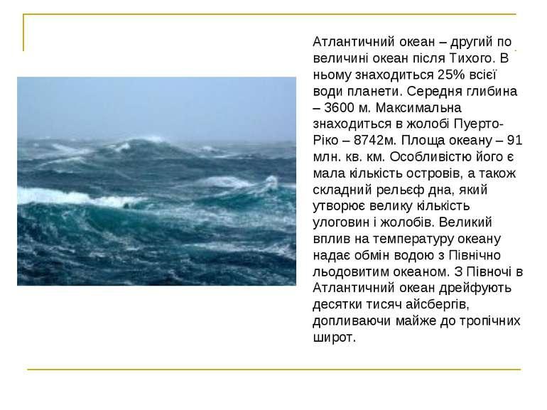 Атлантичний океан – другий по величині океан після Тихого. В ньому знаходитьс...
