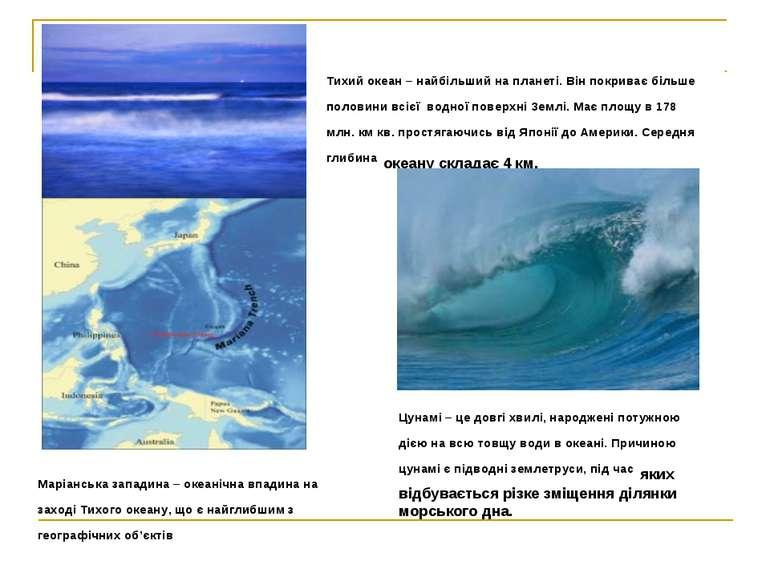 Тихий океан – найбільший на планеті. Він покриває більше половини всієї водно...