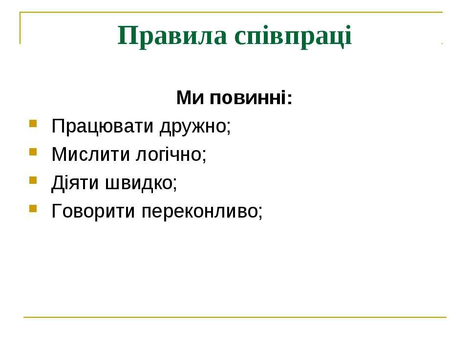 Правила співпраці Ми повинні: Працювати дружно; Мислити логічно; Діяти швидко...