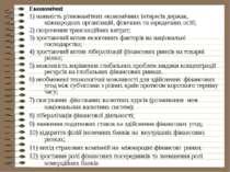Економічні: 1) наявність різноманітних економічних інтересів держав, міжнарод...