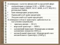 2) співпраця у валютно-фінансовій та кредитній сфері: спеціалізовані установи...