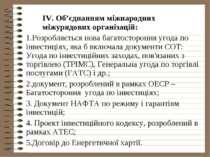 ІV. Об'єднанням міжнародних міжурядових організацій: Розробляється нова багат...