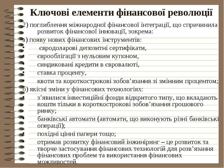 Ключові елементи фінансової революції 2) поглиблення міжнародної фінансової і...