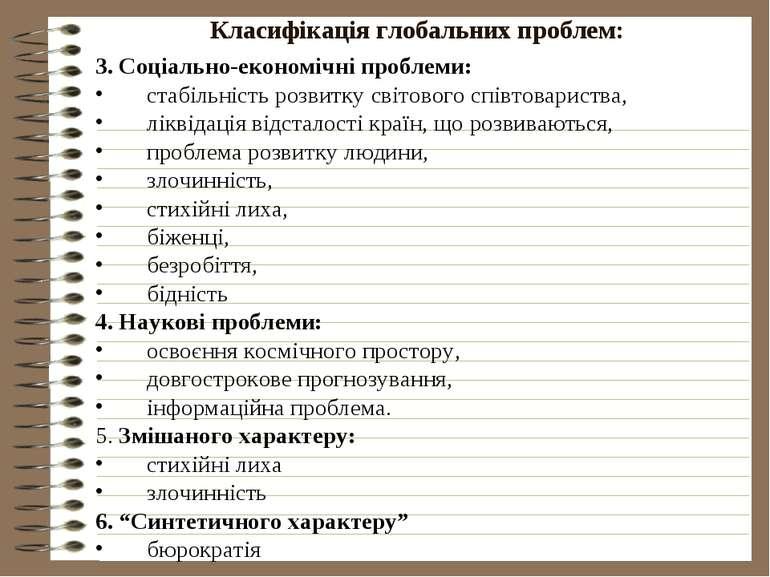 Класифікація глобальних проблем: 3. Соціально-економічні проблеми: стабільніс...