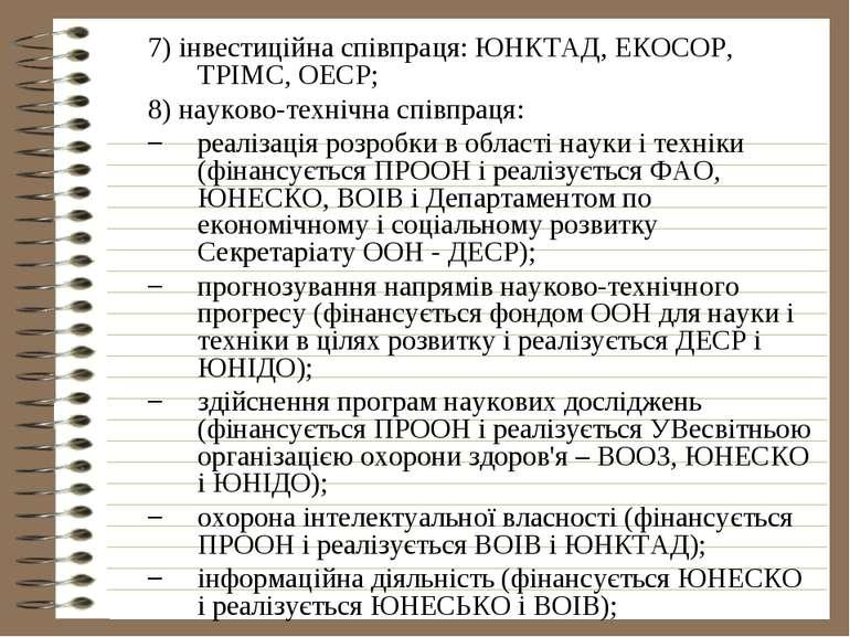 7) інвестиційна співпраця: ЮНКТАД, ЕКОСОР, ТРІМС, ОЕСР; 8) науково-технічна с...