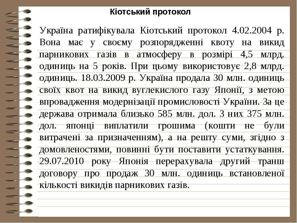 Кіотський протокол Україна ратифікувала Кіотський протокол 4.02.2004 р. Вона ...