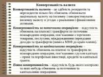 Конвертованість валюти Конвертованість валюти – це здібність резидентів та не...