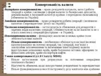 Конвертованість валюти Внутрішня конвертованість – право резидентів купувати,...