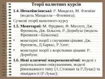 Теорії валютних курсів 1.4. Неокейнсіанські: Р. Манделл, М. Флемінг (модель М...