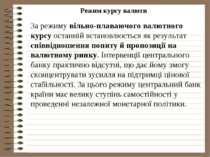 Режим курсу валюти За режиму вільно-плаваючого валютного курсу останній встан...