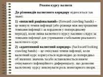 Режим курсу валюти До різновидів валютного коридору відносяться так звані: 1)...