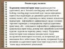 Режим курсу валюти За режиму повзучої прив´язки (раціональної чи адаптивної, ...
