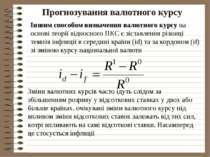 Прогнозування валютного курсу Іншим способом визначення валютного курсу на ос...