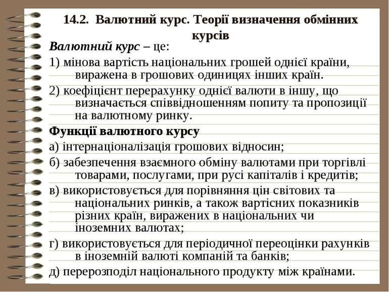 14.2. Валютний курс. Теорії визначення обмінних курсів Валютний курс – це: 1)...