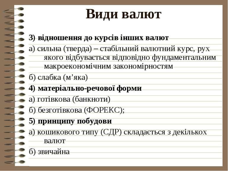 Види валют 3) відношення до курсів інших валют а) сильна (тверда) – стабільни...