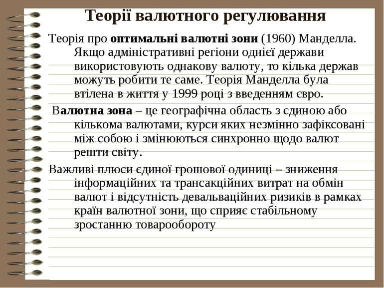 Теорії валютного регулювання Теорія про оптимальні валютні зони (1960) Мандел...