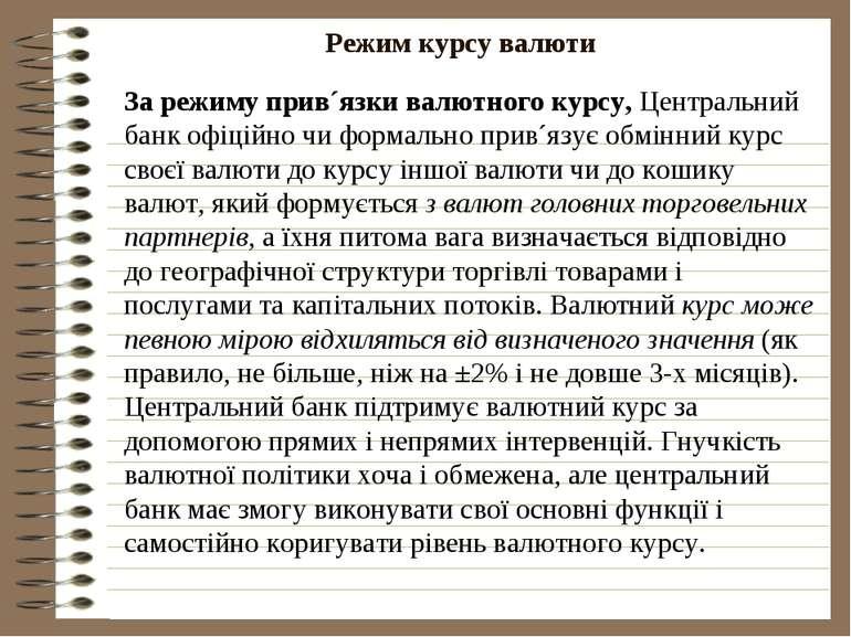Режим курсу валюти За режиму прив´язки валютного курсу, Центральний банк офіц...