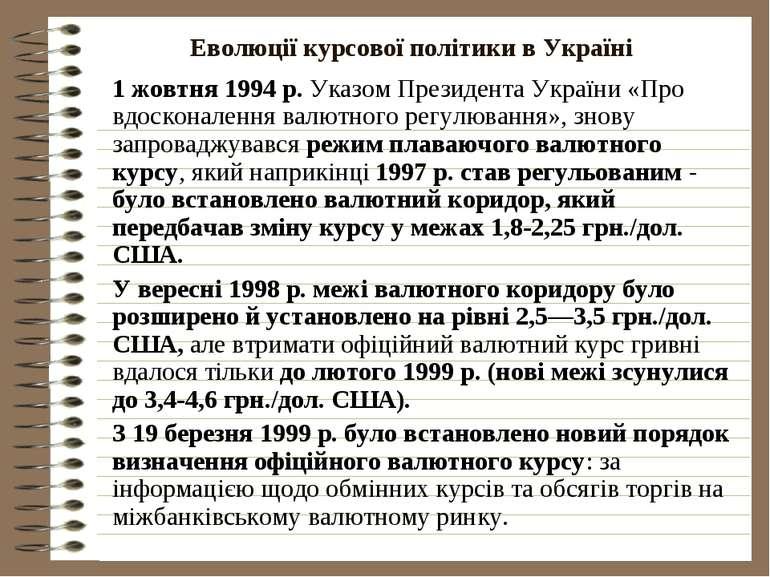 Еволюції курсової політики в Україні 1 жовтня 1994 р. Указом Президента Украї...