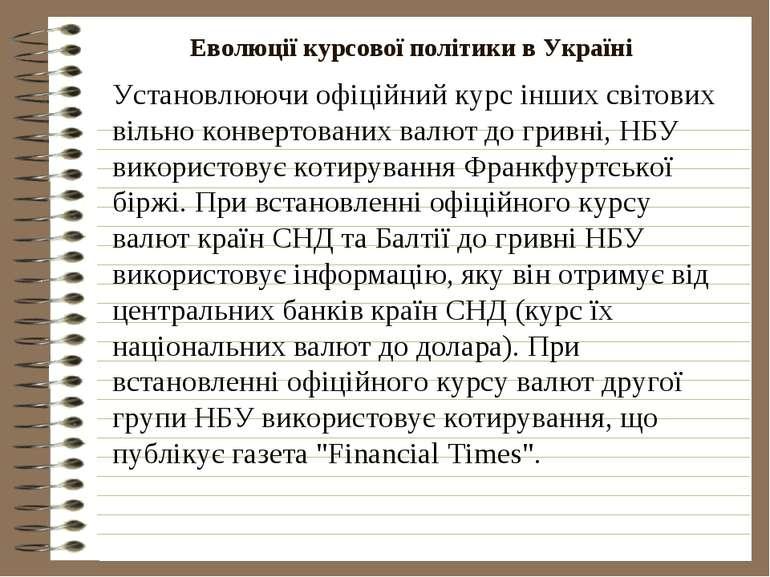 Еволюції курсової політики в Україні Установлюючи офіційний курс інших світов...