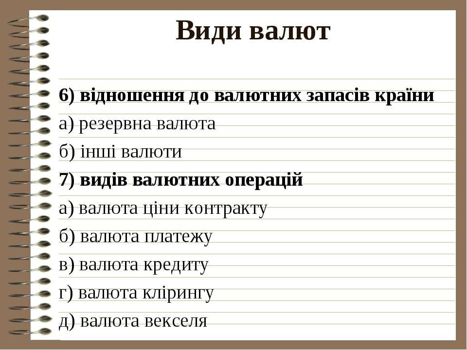 Види валют 6) відношення до валютних запасів країни а) резервна валюта б) інш...