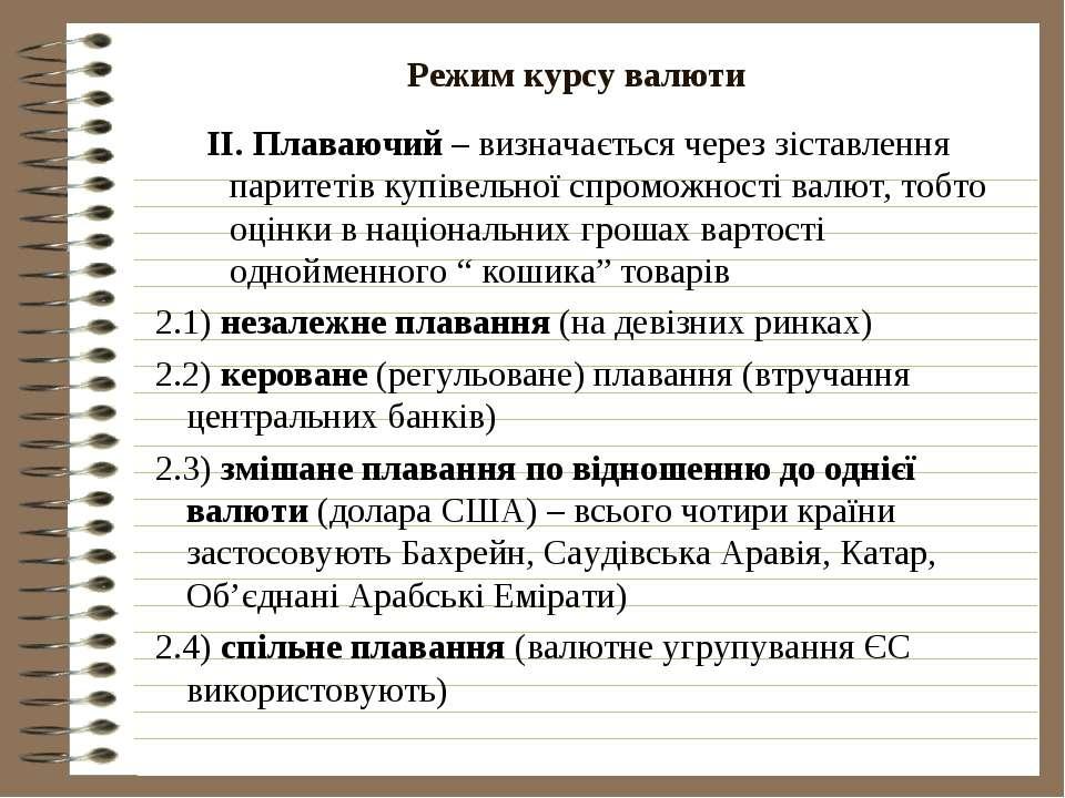Режим курсу валюти ІІ. Плаваючий – визначається через зіставлення паритетів к...