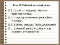 Тема 15. Світовий валютний ринок 15.1. Сутність та функції світового валютног...