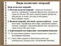 Види валютних операції Види валютних операцій: 1. Поточні валютні операції – ...