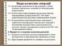 Види валютних операції 3.3. Досягнення домовленості про порядок і умови веден...