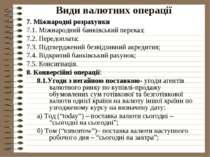 Види валютних операції 7. Міжнародні розрахунки 7.1. Міжнародний банківський ...