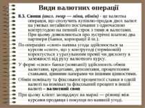 Види валютних операції 8.3. Свопи (англ. swар — міна, обмін) - це валютна опе...