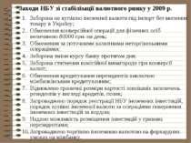 Заходи НБУ зі стабілізації валютного ринку у 2009 р. Заборона на купівлю іноз...